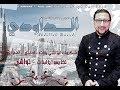 Abdellah Daoudi –2019 (Exclusive Audio) | (عبدالله الداودي -  سيري لا دوري بيه – تواشي (حصرياً
