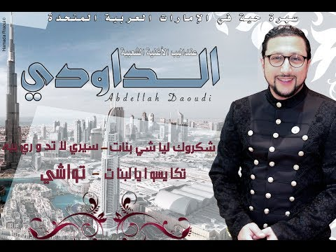 Daoudi Atoub A Rassi Toub Mp3 Video Mp4 3gp