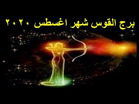 Photo of الابراج اليوم# توقعات برج القوس شهر أغسطس أب 2020 – عالم الابراج