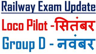 Alp exam date || Rpf exam date 2018 || rrb exam news ||  railway group d