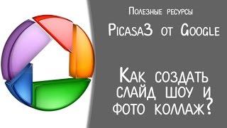 О программе Picasa 3. Как создать слайд шоу и фото коллаж?