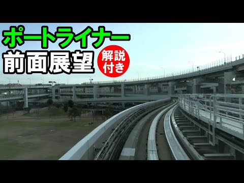 【前面展望・沿線解説付き】 ポートライナー 三宮→神戸空港
