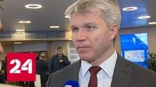 Павел Колобков на коллегии наметили спортивные планы вплоть до 2030 года - Россия 24