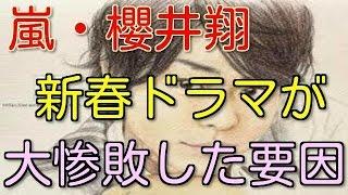 櫻井翔 主演! 未来を絶たれたJリーガーが車いすバスケで再び夢に挑む。...