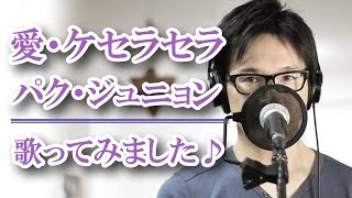 愛・ケセラセラ / パク・ジュニョン cover by Shin