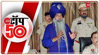 Lakhbir Singh      Non Stop News  Top 50 News Today  Latest Hindi News