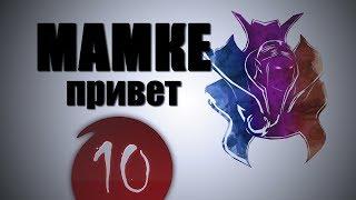 DOTA 2 Мамке Привет - Выпуск 10. Гайд за Инвокера. Invoker.