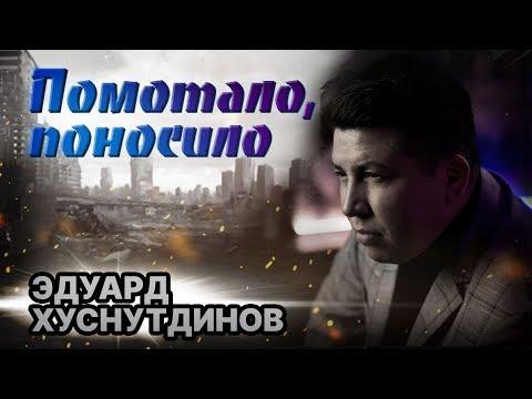 НОВИНКА 2020!! Помотало Поносило Э. Хуснутдинов