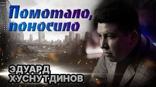 Download НОВИНКА 2020!! Помотало Поносило Э. Хуснутдинов Mp3 and Videos