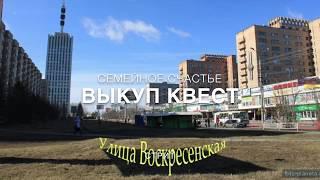Выкуп квест невесты Воскресенская стрит Архангельск