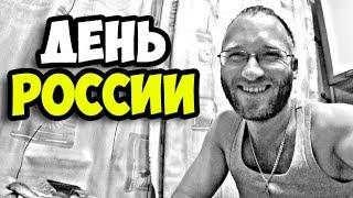Как мы провели День России || Сколько стоит маникюр в Москве || Как я брился раньше в давние времена
