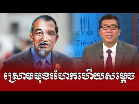 Khmer Hot News RFA Radio Free Asia Khmer Morning Monday 08/14/2017