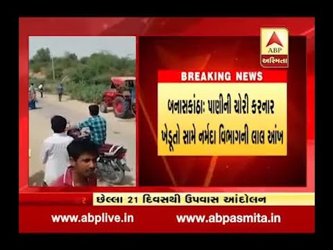 Narmada Authority Take Action Against Illegal Water Users of Farming