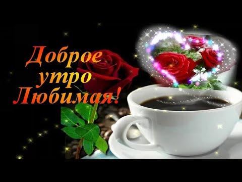 #нежноеутро#любимая💐  Супер красивое пожелание : С добрым утром любимая моя!!!