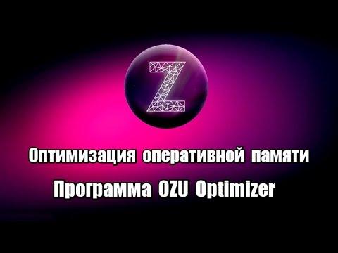 Оптимизация оперативной памяти. Программа OZU Optimizer