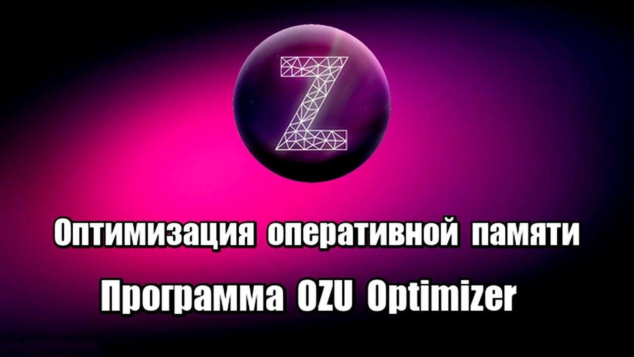 Скачать бесплатную программу для оптимизации оперативной памяти