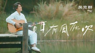 吳克群 Kenji Wu 《咁有風在吹 Who has seen the wind》Official Music Video