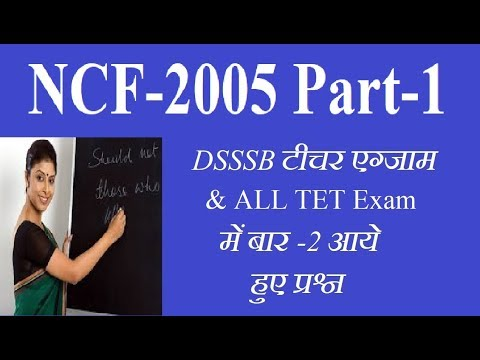 NCF-2005 Important Question in Hindi Part- 1 (national curriculum framework )