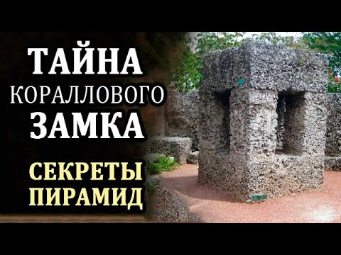 Коралловый Замок. Кто Знает Тайну Строительства Пирамид. Эдвард Лидскалнин