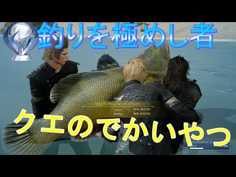 【FF15】トロフィー「釣りを極めし者」~太公望の悪魔:アビスグルーパー~