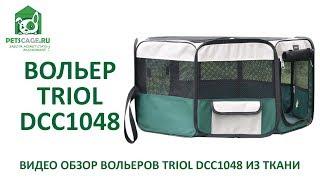 Triol DCC-1048. Видеообзор тканевых вольеров.