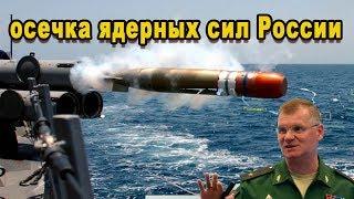 Срочная новость сбой ракеты на учениях подводная лодка осечка ядерной триады России видео