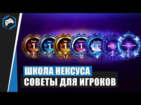 видео: Школа Нексуса: Советы для игроков | heroes of the storm