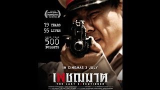 เพชฌฆาต trailer (THE LAST EXECUTIONER)