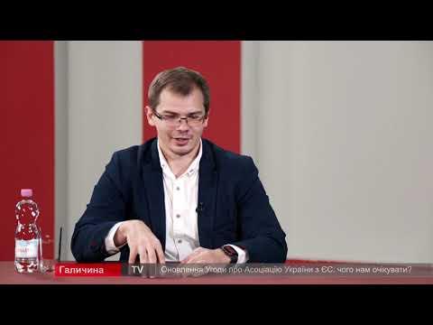 Про головне в деталях. Оновлення Угоди про Асоціацію України з ЄС: чого нам очікувати? І. Нагорняк