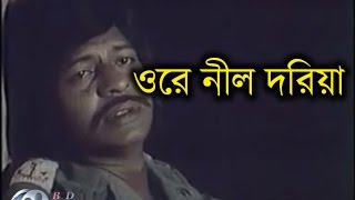 Download lagu Ore Nil Doriya Bangla Old Movie Song MP3