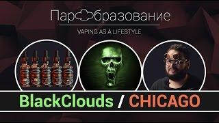 BlackClouds / CHICAGO / Американская жижа по дешёвке / vape обзор