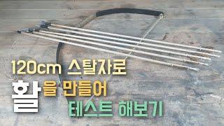 120cm 스틸자와 i볼트로 활 만들기 [Making …