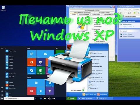 Сетевой доступ к принтеру на Windows 10 из под Windows XP ✔