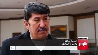 LEMAR News 19 November 2017 / د لمر خبرونه ۱۳۹۶ د لړم ۲۸