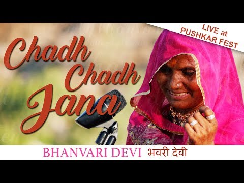 Bhanwari Devi  | Chadh Chadh Jana | Live Performance | Indian Folk | Roots Of Pushkar Records