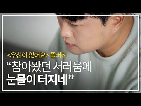 [고화질 풀버전] 김호중 - 우산이 없어요