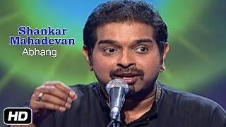 Shankar Mahadevan - Abhang - Idea Jalsa