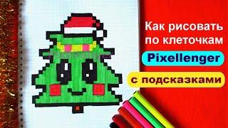 Как рисовать Кавайную Ёлочку по клеточкам How to Draw Christmass Tree Pixel Art for Kids