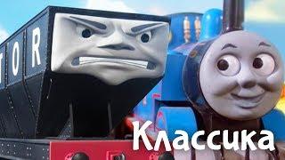 Мультик про паровозики Томас и его друзья. Гектор ...
