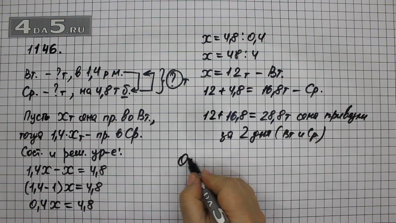 Гдз по математике 6 класс номер 1146