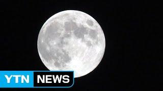 한가위엔 1% 덜 찬 보름달...월출 시각은? / YTN