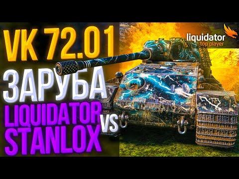ЗАРУБА НА VK 72.01 | Liquidator Vs Stanlox | КТО СДЕЛАЕТ БОЛЬШЕ СРЕДНЕГО УРОНА ЗА 15 БОЁВ?
