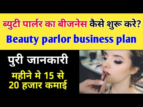 Beauty Parlour Business Kaise Start Kare | How to Start Beauty parlour | Hindi Business ideas |