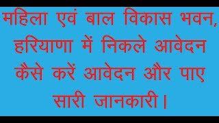 How to Apply for Anganwadi WCD Haryana Vacancy | Speed Job
