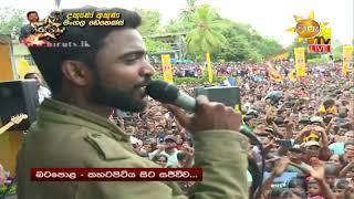 Gambar cover Sinhala ithihasa pothe Mangala Denex Hiru Star With SILVER FLASH MORATUWA 2019