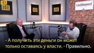 Браудер о $200 млрд Путина и почему Путин будет президентом до своей смерти