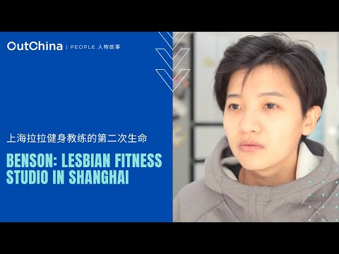I founded a lesbian fitness studio in...