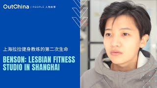 I founded a lesbian fitness studio in Shanghai after attempting suicide