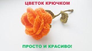 Как связать простой цветок крючком? Flower crochet.