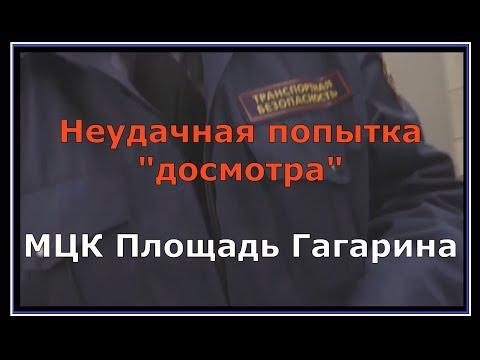 Неудачная попытка досмотра (МЦК Площадь Гагарина)